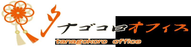 タナゴコロオフィス